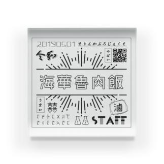海華魯肉飯店 Acrylic Block