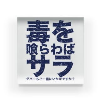 毒を喰らわば(青) Acrylic Block