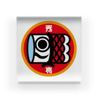 パ紋No.3360 秀亮  Acrylic Block