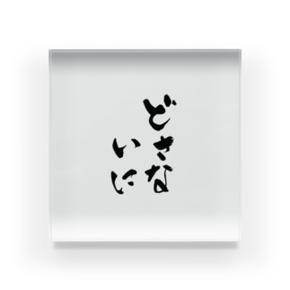 たぁさんの日めくりグッズ Acrylic Block