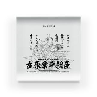 百人一首:17番 在原業平朝臣「ちはやぶる神代もきかず竜田川~」 Acrylic Block