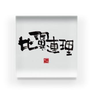 比翼連理D Acrylic Block