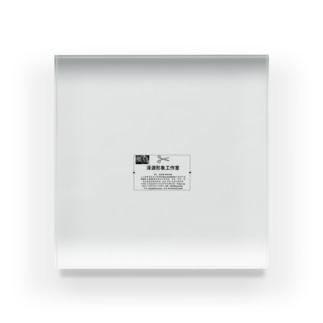 泽原形象工作室 Acrylic Block