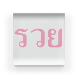 タイ語・รวย(金持ち・裕福) Acrylic Block