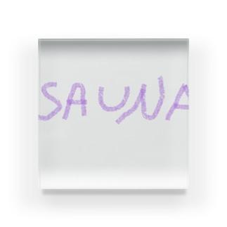 サウナと水風呂の蜜月の関係 Acrylic Block