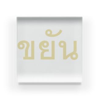 ขยัน タイ語で「勤勉・真面目」 Acrylic Block