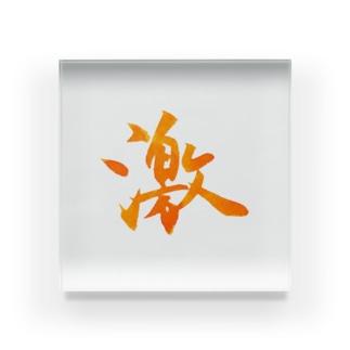 激 Acrylic Block
