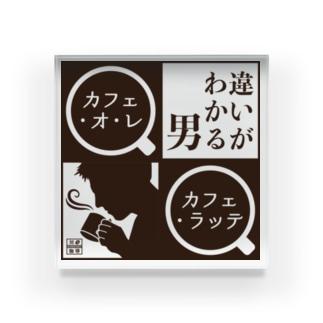 違いがわかる男<カフェ・オ・レ>ポジ Acrylic Block