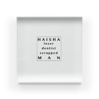 ハイシャマン シリーズ Acrylic Block