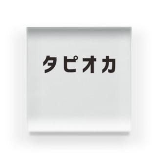 タピオカ Acrylic Block