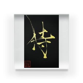侍 SAMURAI Acrylic Block