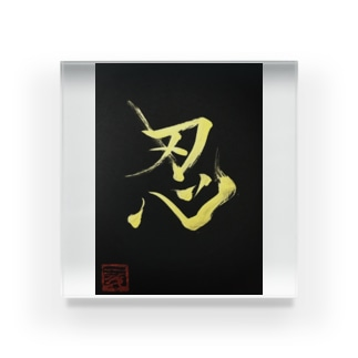 忍 SHINOBI Acrylic Block