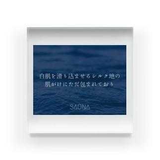 水風呂が有名な静岡のサウナ Acrylic Block