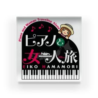 ピアノと女一人旅 Acrylic Block