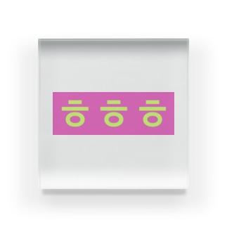 ♡Hanuru´s shop♡のよく使うひとこと韓国語!ㅎㅎㅎver. Acrylic Block