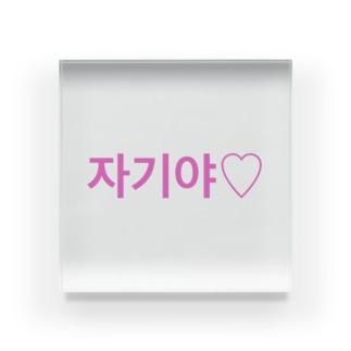 よく使うひとこと韓国語!자기야♡ver. Acrylic Block