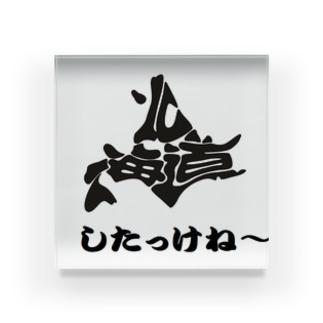 北海道弁したっけ Acrylic Block