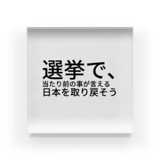 選挙で、当たり前の事が言える日本を取り戻そう Acrylic Block