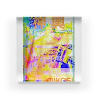 神輿その2 Acrylic Block