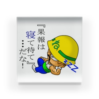 忠君 -08- Acrylic Block