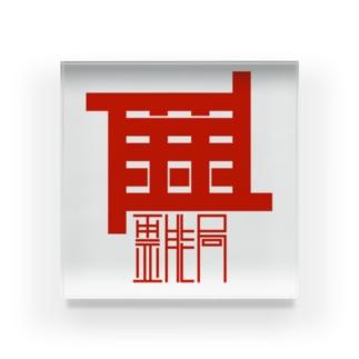霊能局 Acrylic Block