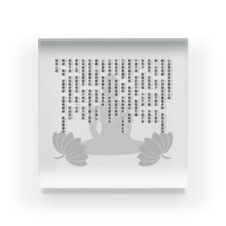 般若心経 Acrylic Block