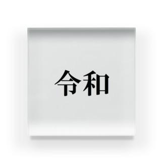 新元号記念「令和」グッズ Acrylic Block
