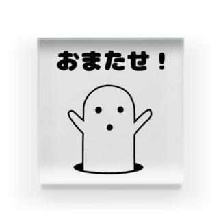 白いハニワ【おまたせ!】 Acrylic Block
