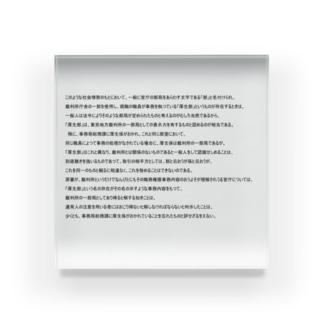 東京地裁厚生部事件 Acrylic Block