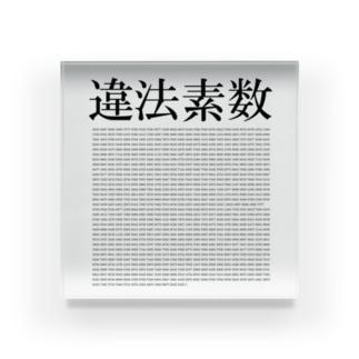 初めて発見された実行可能な違法素数 Acrylic Block