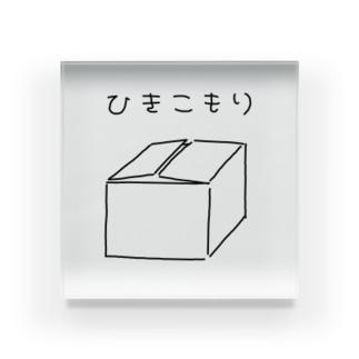 ひきこもり用 Acrylic Block