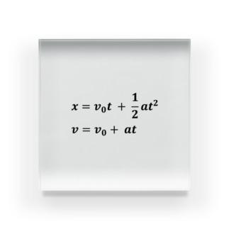 物理学方程式シリーズ Acrylic Block
