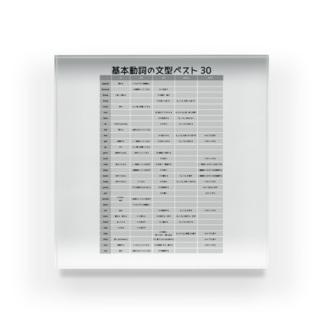 基本動詞30黒 Acrylic Block