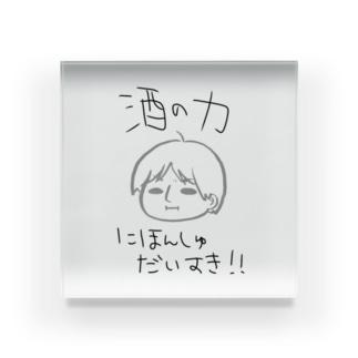 酒の力 にほんしゅだいすき!!ver. Acrylic Block