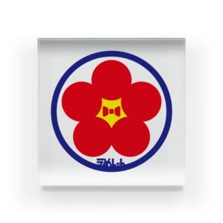 パ紋No.3388 うめしゃん Acrylic Block