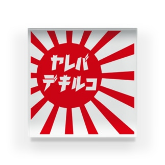 ヤレバデキルコVer.3 赤/白 Acrylic Block
