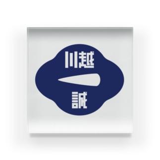 パ紋No.3393 川越  Acrylic Block