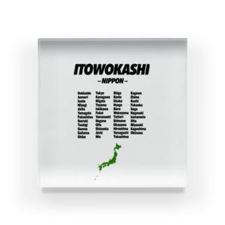 ITOWOKASHI NIPPON RETTO  Goods Acrylic Block