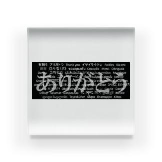 Acchi's RoomのWordシリーズS2『ありがとう』(グレー×ブラック) Acrylic Block