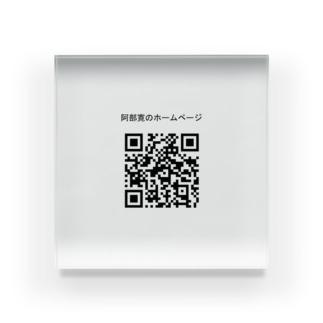 阿部寛のホームぺージ Acrylic Block