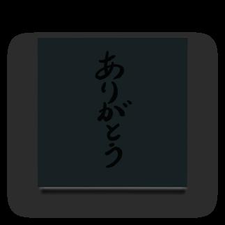 天石 Dragon Healingの「ありがとう」 Acrylic Block