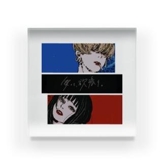 愛って、欲張り。 Acrylic Block