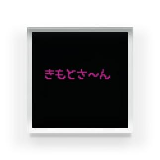 噂のきもとさん Acrylic Block