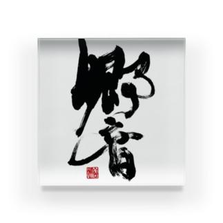 書【響】 Acrylic Block
