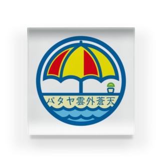 パ紋No.3408 パタヤ雲外蒼天 Acrylic Block