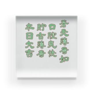 貯古薄荷党(チョコミン党) Acrylic Block