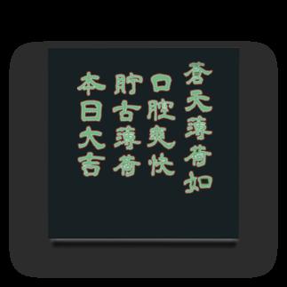 Danke Shoot Coffeeの貯古薄荷党(チョコミン党) Acrylic Block