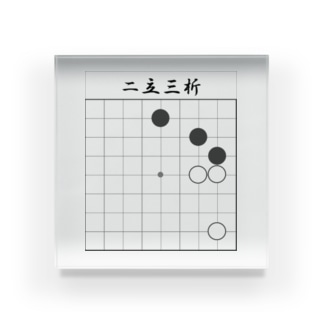 囲碁 二立三析 Acrylic Block