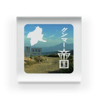 グンマー帝国オリジナル Acrylic Block