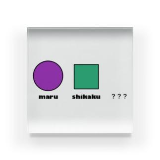 色々な形の集まり Acrylic Block